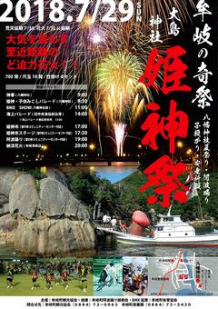 徳島県海部郡牟岐町 2018 牟岐の夏祭り 姫神祭