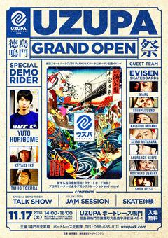 徳島県鳴門市 ボートレース鳴門 UZUPA GRAND OPEN祭
