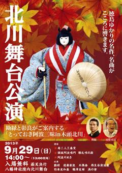 那賀町 北川舞台公演 2013