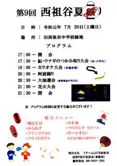 徳島県三好市 第9回 西祖谷夏祭り 2019