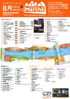 徳島県徳島市 とくしまマルシェ 2016年8月28日