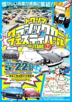 徳島工業短期大学 クラシックカーフェスティバル in 板野 2016