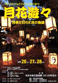 徳島県美馬郡つるぎ町 第16回 つるぎのまちの菊の節句 月花遊々 2015