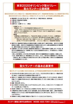 東京2020オリンピック 聖火リレー 徳島県 募集