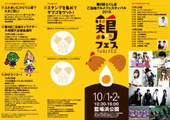 徳島県徳島市 第6回 とくしまご当地グルメフェスティバル 2016