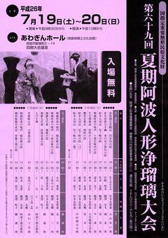 徳島県徳島市 第69回 夏期阿波人形浄瑠璃大会 2014