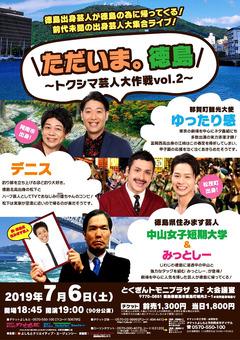 徳島県徳島市 ただいま。徳島 トクシマ芸人大作戦 2019