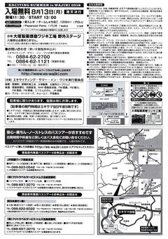 徳島県那賀郡那賀町 エキサイティングサマー in ワジキ 2018
