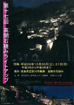 徳島県吉野川市美郷 高開石積みライトアップ 2014