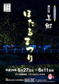 徳島県吉野川市美郷 第31回 美郷ほたるまつり 2017