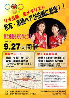 徳島県板野郡藍住町 リオ五輪 松友美佐紀選手 凱旋記念イベント