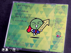 徳島県 マスコットキャラクター すだちくん テーマソング CD