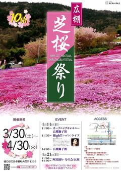 徳島県美馬市脇町 広棚 芝桜祭り 2019
