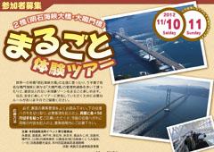 2橋まるごと体験ツアー 2012年11月