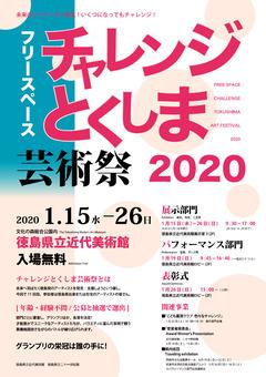 徳島県徳島市 文化の森 チャレンジとくしま芸術祭 2020