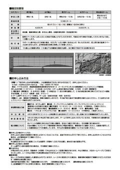 徳島県名東郡佐那河内村 大川原高原 耐久トレイルランニング 2017