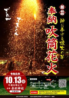 徳島県海部郡美波町赤松 赤松神社奉納吹筒花火 2019