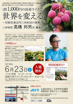 徳島県吉野川市 吉野川市アメニティセンター とくしま農の祭典 2018