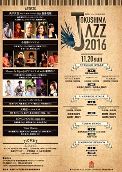 徳島県徳島市 徳島にジャズが流れる日 TOKUSHIMA JAZZ 2016