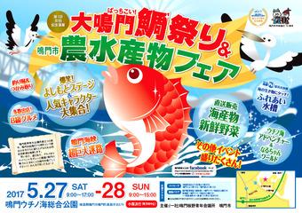 徳島県鳴門市 大鳴門鯛祭り&鳴門市農水産物フェア 2017