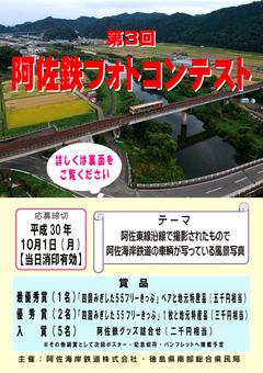 徳島県 阿佐海岸鉄道 阿佐鉄 第3回 阿佐鉄フォトコンテスト 2018