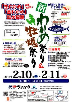 徳島県鳴門市北灘町 JF北灘 新わかめ祭り&牡蠣祭り 2018