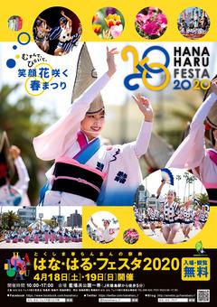 徳島県徳島市 はな・はるフェスタ 2020