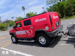 DoCoMo ドコモ=最速 LTE Xi 号
