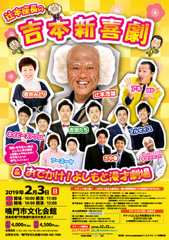 徳島県鳴門市 鳴門市文化会館 辻本座長の吉本新喜劇 2019