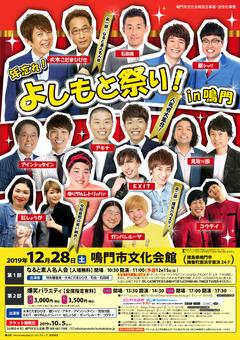 徳島県鳴門市 年忘れ!よしもと祭り! in 鳴門 2019