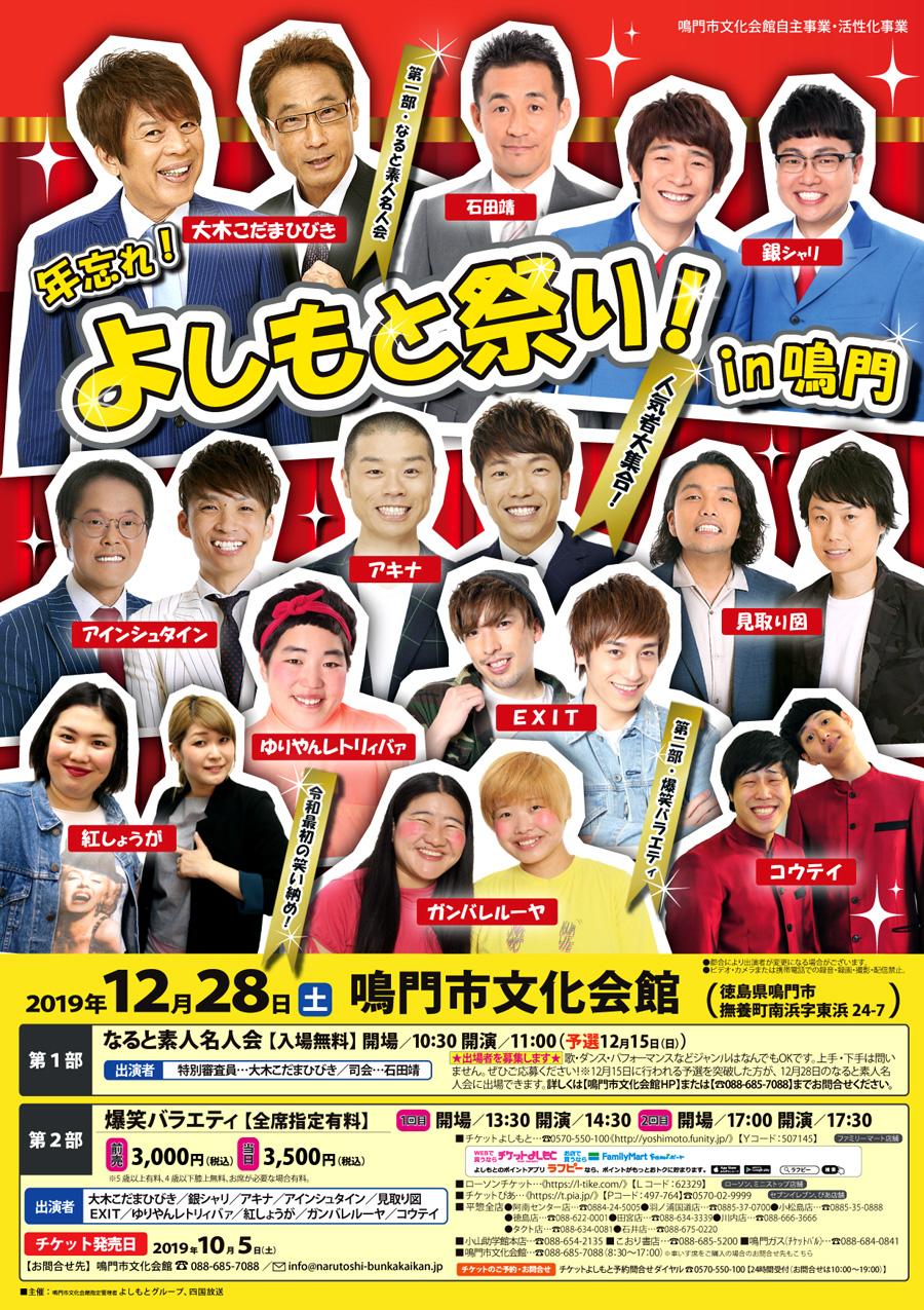 四国 放送 まつり 2019
