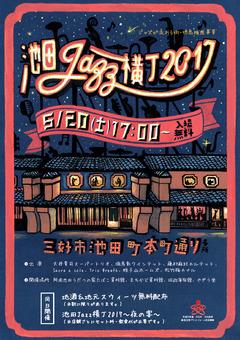 徳島県三好市池田町本町通り 池田Jazz横丁 2017