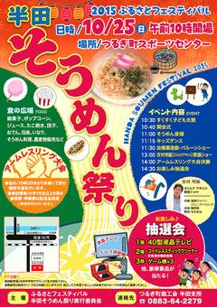 徳島県美馬郡つるぎ町 半田そうめん祭り 2015