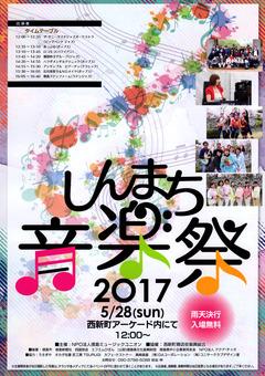 徳島県徳島市西新町 西新町アーケード しんまち音楽祭 2017