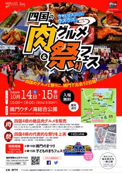 徳島県鳴門市 四国ゲートフェスタ鳴門 四国の肉グルメ&祭りフェス