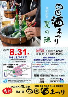 徳島県三好市池田町 ふらっとスクエア 四国酒まつり 夏の陣 2019