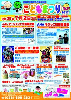 徳島県板野郡松茂町 徳島阿波おどり空港 こどもまつり 2017