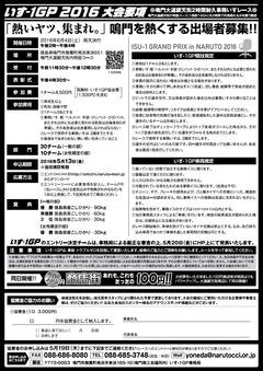 徳島県鳴門市 大道銀天街 いす−1GP 2016