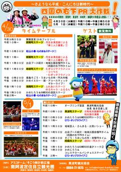 徳島県徳島市 アミコドーム 四国の右下PR大作戦 2019