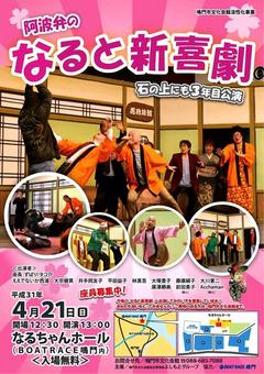 徳島県鳴門市 ボートレース鳴門 阿波弁 の なると新喜劇 2019