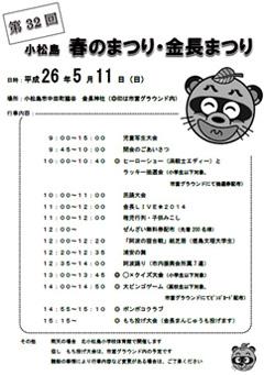 第32回 小松島 春のまつり 金長まつり 2014