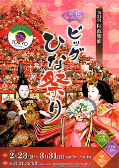 徳島県勝浦郡勝浦町 第31回 阿波勝浦 元祖 ビッグひな祭り 2019