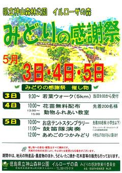 徳島県名西郡神山町 徳島県立神山森林公園 みどりの感謝祭 2016