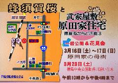 原田家住宅 一般公開 2013