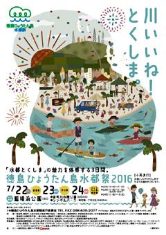 徳島県徳島市 徳島ひょうたん島水都祭 2016