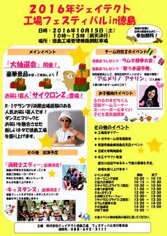 徳島県板野郡藍住町 2016年ジェイテクト 工場フェスティバル in 徳島