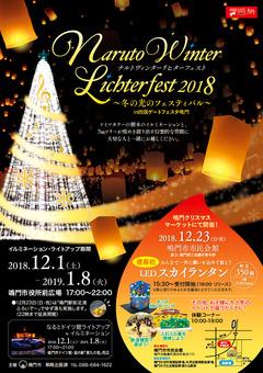 徳島県鳴門市 鳴門市役所前広場 Naruto Winter Lichterfest 2018