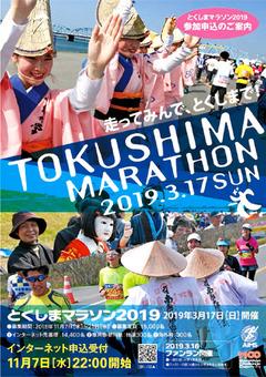 徳島県 とくしまマラソン 2019