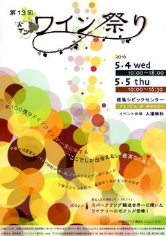徳島県徳島市 徳島シビックセンター 第13回 ドイツワイン祭り 2016