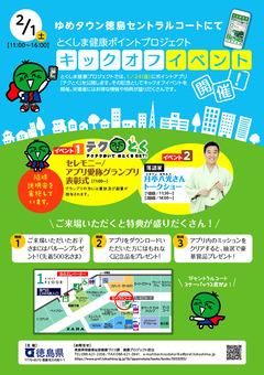 徳島県 とくしま健康ポイントプロジェクト キックオフイベント